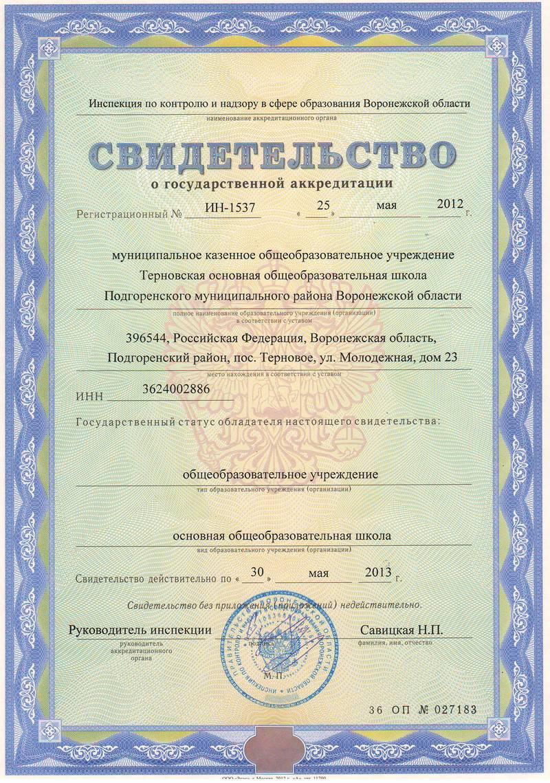 1 метрологической службы (аттестат аккредитации в области обеспечения единства измерений 0100115-2012 от